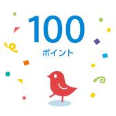 ポイント賞(100pt)
