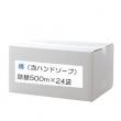 暁石鹸 ORIBU 泡ハンドソープ