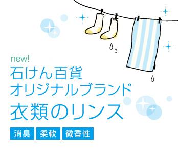 衣類のリンス 消臭プラスのイメージ画像