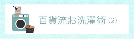 百貨流お洗濯術(2) イメージ画像