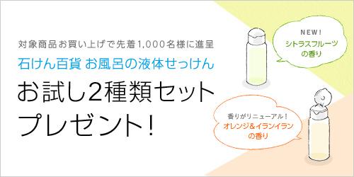 「お風呂の液体せっけんお試し2種類セット」プレゼントキャンペーン