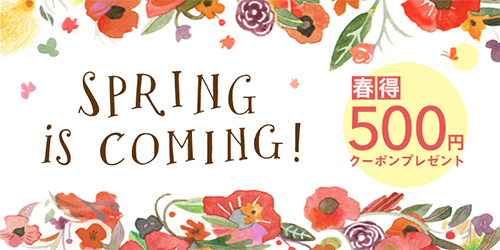 「春得500円クーポン」プレゼント!